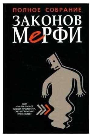 """Купить Артур Блох Книга """"Полное собрание законов Мерфи. 3-е издание"""""""