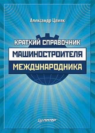 Купить Краткий справочник машиностроителя-международника