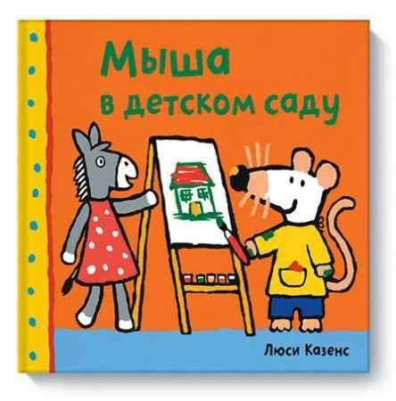 """Купить Люси Казенс Книга """"Мыша в детском саду"""" (от 1 до 3 лет)"""