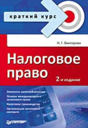 Купить Налоговое право. Краткий курс. 2-е изд.