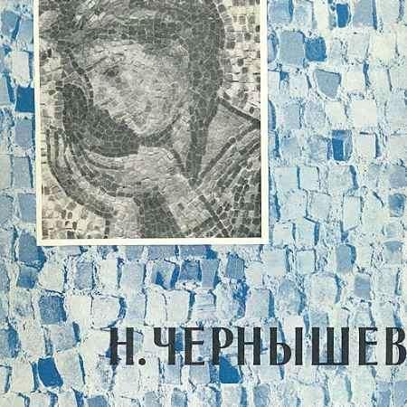 Купить Л. Бубнова Н. Чернышев