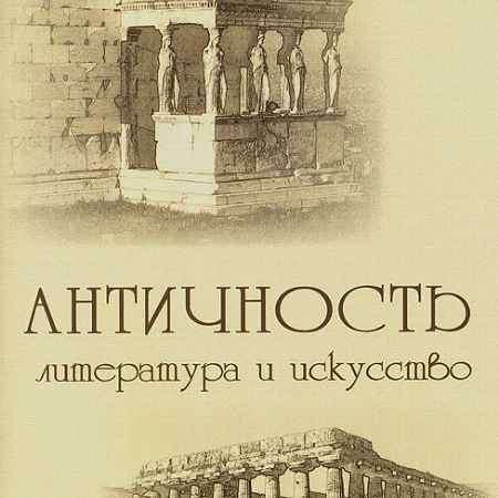 Купить Античность. Литература и искусство