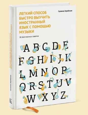 """Купить Сусанна Зарайская Книга """"Легкий способ быстро выучить иностранный язык с помощью музыки. 90 действенных советов"""""""