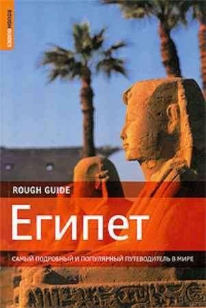 """Купить Дэн Ричардсон Книга """"Путеводитель: Египет (Rough Guides)"""""""