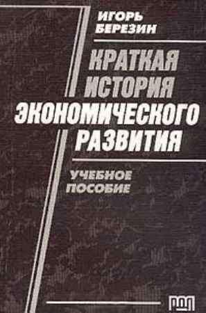 Купить Игорь Березин КНИЖНЫЙ СТОК: Краткая история экономического развития