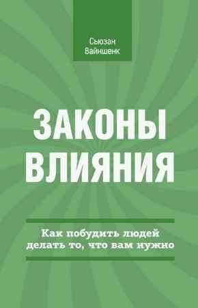 """Купить Сьюзан Вайншенк Книга """"Законы влияния. Как побудить людей делать то, что вам нужно"""" (твердый переплет)"""