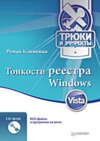 Купить Тонкости реестра Windows Vista. Трюки и эффекты (+CD)