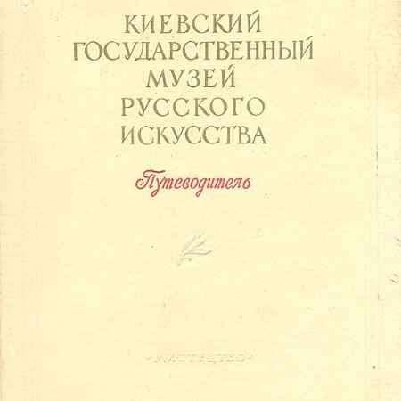 Купить Киевский Государственный музей русского искусства. Путеводитель
