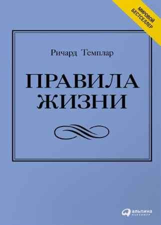 """Купить Ричард Темплар Книга """"Правила жизни. Как добиться успеха и стать счастливым"""""""