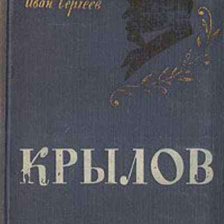 Купить Иван Сергеев Крылов