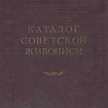 Купить Государственная Третьяковская галерея. Каталог советской живописи (1917 - 1952)