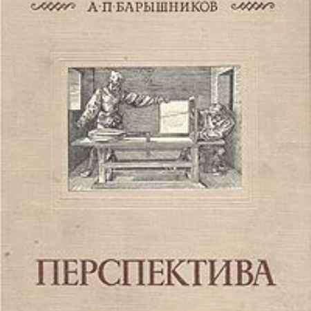 Купить А. П. Барышников Перспектива