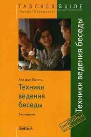 """Купить Аня фон Канитц Книга """"TG. Техники ведения беседы"""""""