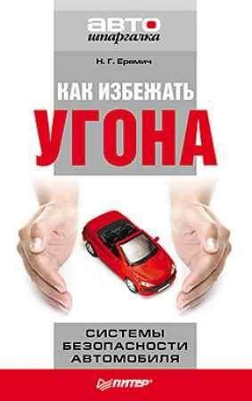Купить Как избежать угона. Системы безопасности автомобиля