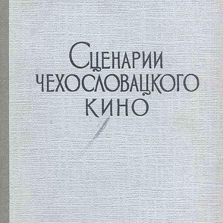 Купить Сценарии чехословацкого кино
