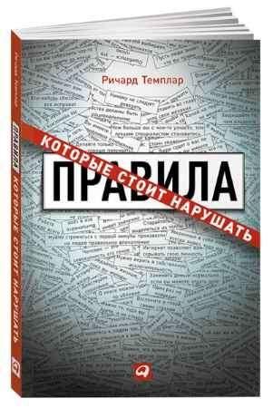 """Купить Ричард Темплар Книга """"Правила, которые стоит нарушать"""" (мягкая обложка)"""