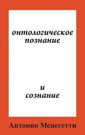 Купить Антонио Менегетти КНИЖНЫЙ СТОК: Онтологическое познание и сознание