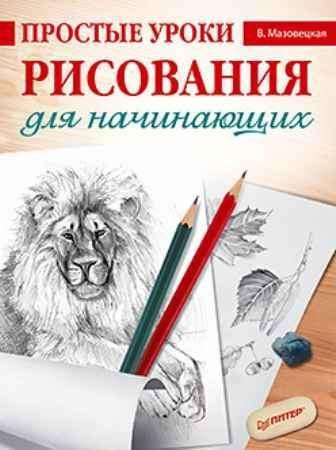 Купить Простые уроки рисования для начинающих