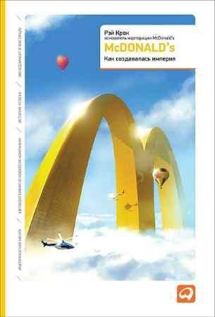 """Купить Рэй Крок Книга """"McDonald's. Как создавалась империя"""""""