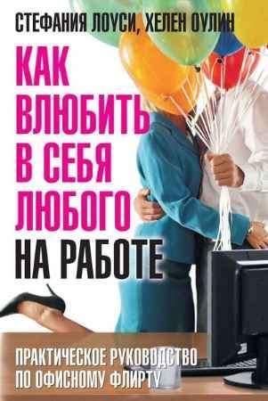 """Купить Стефания Лоуси,Хелен Оулин Книга """"Как влюбить в себя любого на работе"""""""