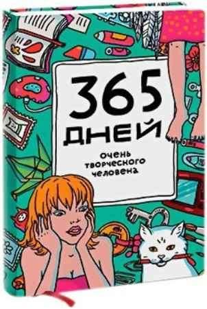 """Купить Яна Франк Ежедневник от Яны Франк """"365 дней очень творческого человека"""" (морской волны)"""