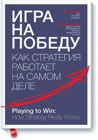"""Купить Роджер Мартин,Алан Лафли Книга """"Игра на победу. Как стратегия работает на самом деле"""""""
