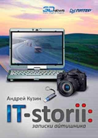 Купить IT-storii: записки айтишника. Полноцветное издание