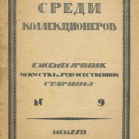 Купить Среди коллекционеров. 1922, № 9