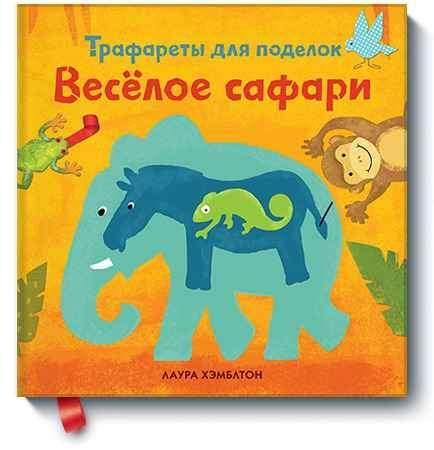 """Купить Лаура Хэмблтон Книга """"Весёлое сафари. Трафареты для поделок"""" (от 4 лет)"""