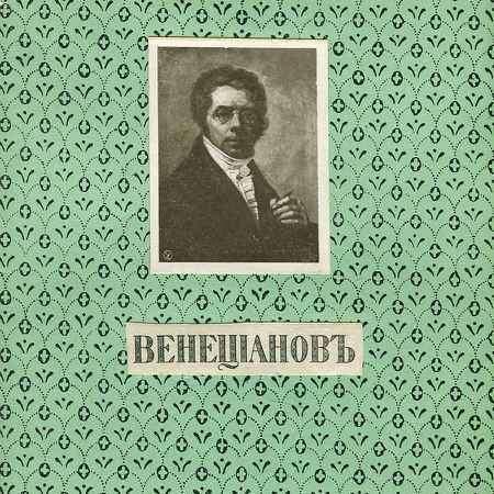 Купить Алексей Гаврилович Венецианов в частных собраниях