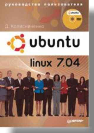 Купить Ubuntu Linux 7.04. Руководство пользователя (+DVD)