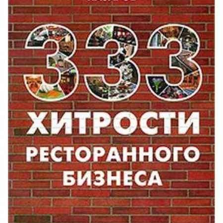 """Купить Олег Назаров Книга """"333 хитрости ресторанного бизнеса"""""""