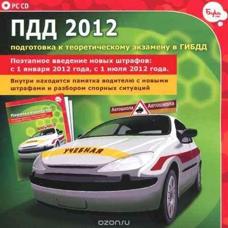 Купить ПДД 2012. Подготовка к теоретическому экзамену в ГИБДД