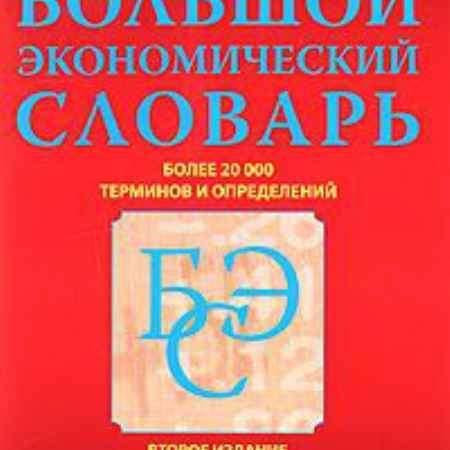 Купить Большой экономический словарь: Второе издание. Переработанное и дополненное