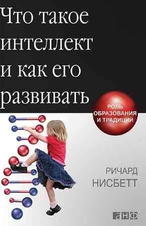 """Купить Ричард Нисбетт Книга """"Что такое интеллект и как его развивать: Роль образования и традиций"""""""