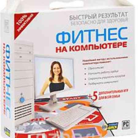 Купить Фитнес на компьютере