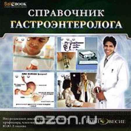 Купить Справочник гастроэнтеролога