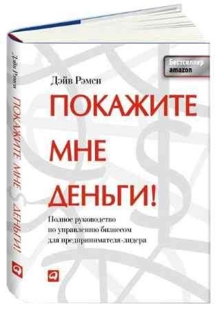 """Купить Дэйв Рэмси Книга """"Покажите мне деньги! Полное руководство по управлению бизнесом для предпринимателя-лидера"""""""