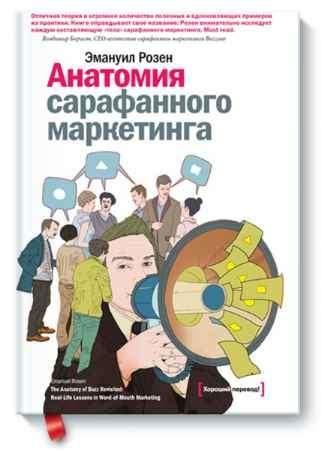 """Купить Эмануил Розен Книга """"Анатомия сарафанного маркетинга"""""""
