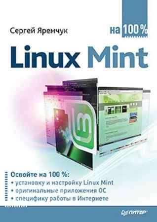 Купить Linux Mint на 100%