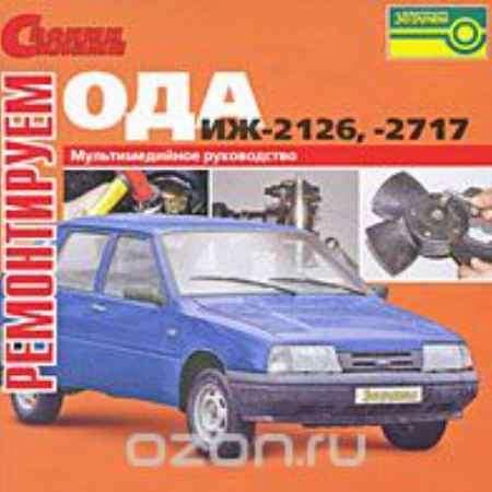 Купить Ремонтируем: Ода - ИЖ 2126