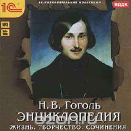 Купить Н.В. Гоголь. Энциклопедия