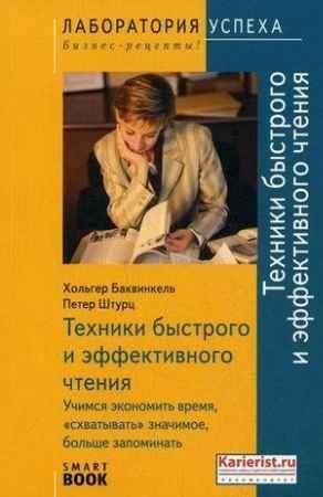 """Купить Петер Штурц,Хольгер Баквинкель Книга """"TG. Техники быстрого и эффективного чтения. Учимся экономить время, """"схватывать"""" значимое, больше запоминать"""""""
