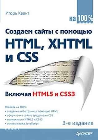 Купить Создаем сайты с помощью HTML, XHTML и CSS на 100 %. 3-е изд.