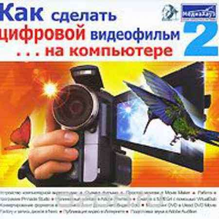 Купить Как сделать цифровой видеофильм... на компьютере 2