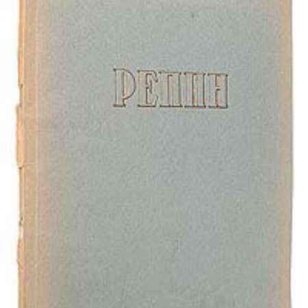 Купить Илья Ефимович Репин