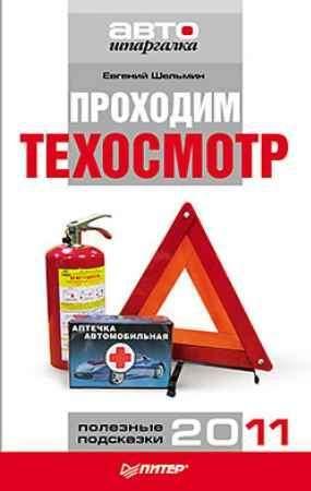 Купить Проходим техосмотр. Полезные подсказки 2011