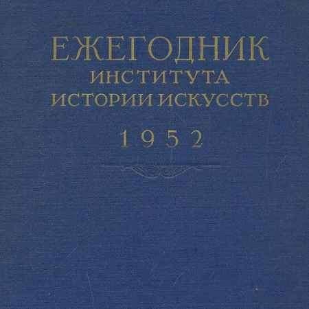 Купить Ежегодник института истории искусств. 1952