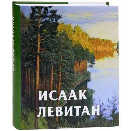Купить В. Ф. Круглов Исаак Левитан. Альбом