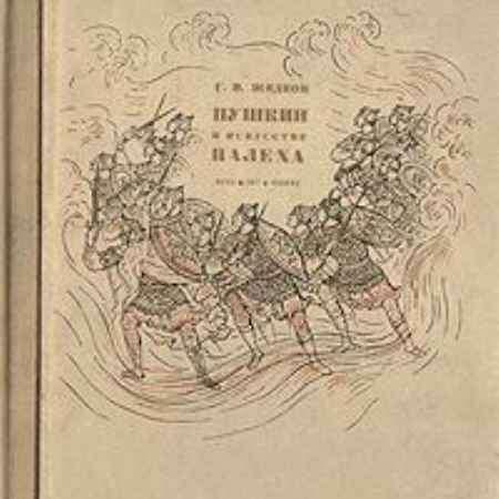 Купить Г. В. Жидков Пушкин в искусстве Палеха